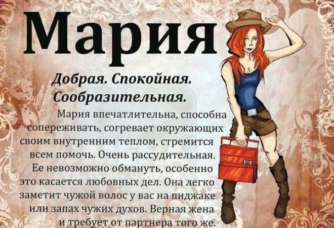 Кто такая девушка с именем марина