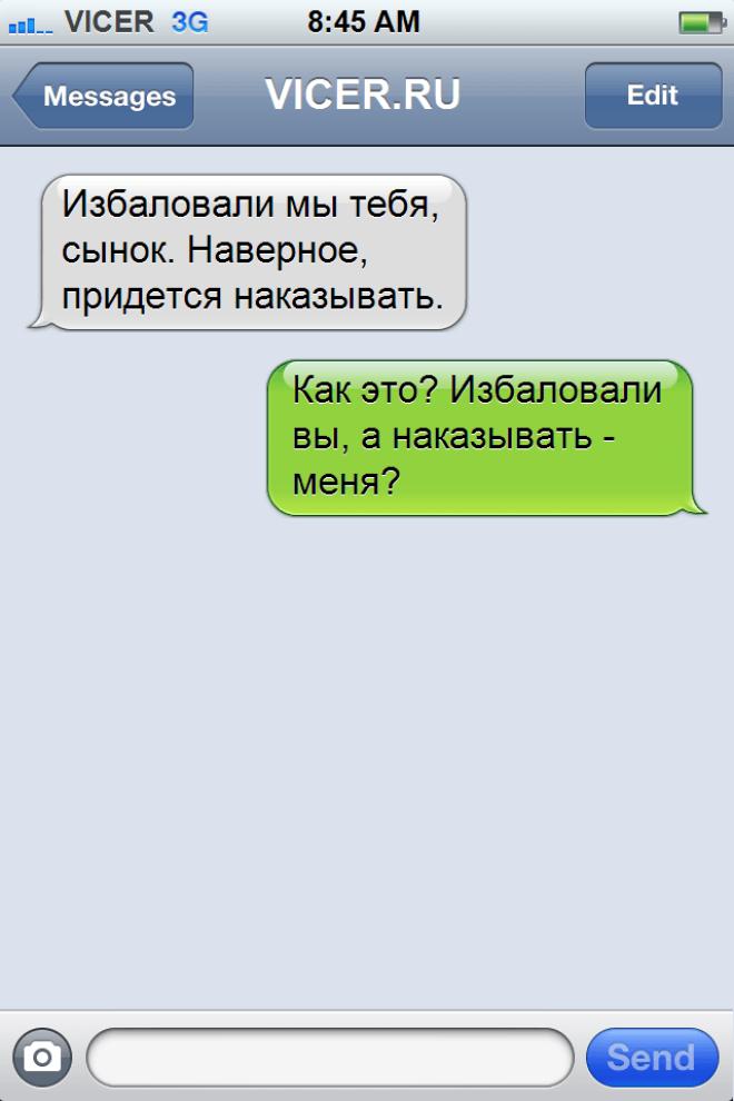 Смс От Праститутки