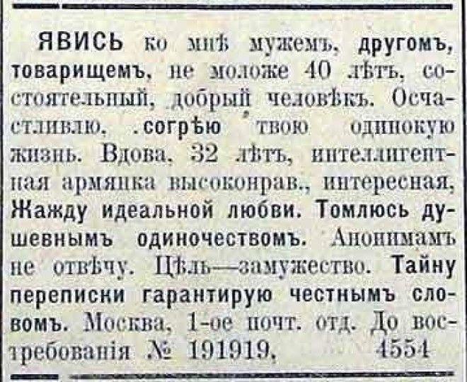 Объявления о знакомстве в 19 веке