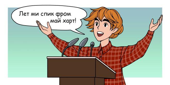 Современный английский язык: Сильный акцент