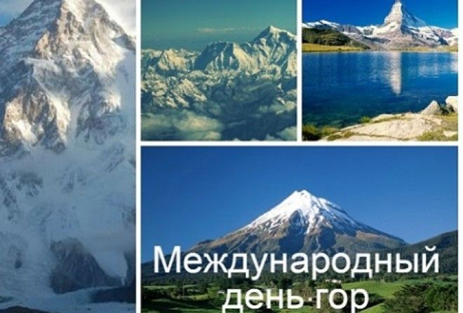 Картинки по запросу Международный день гор (англ. International Mountain Day)